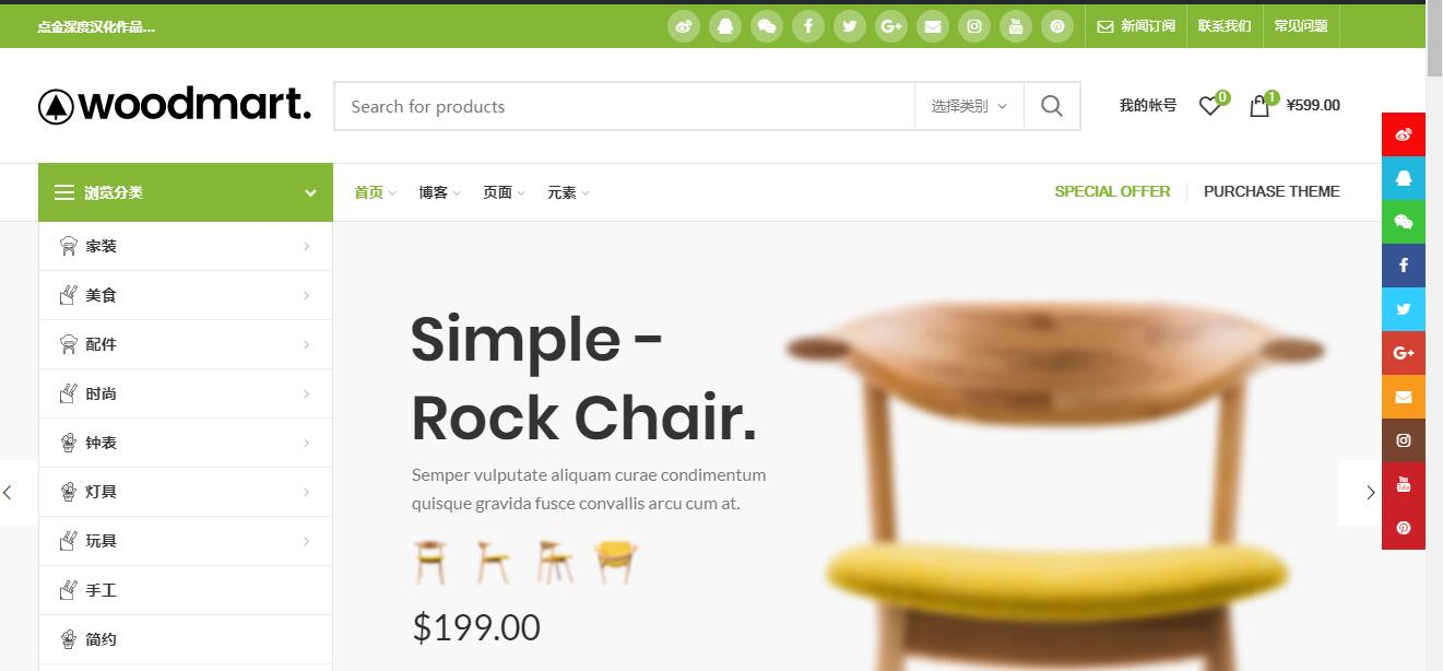 WoodMart v6.0.1- 响应式WooCommerce WordPress主题