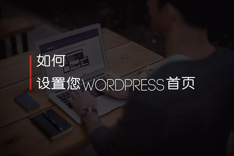 如何设置您的WordPress首页
