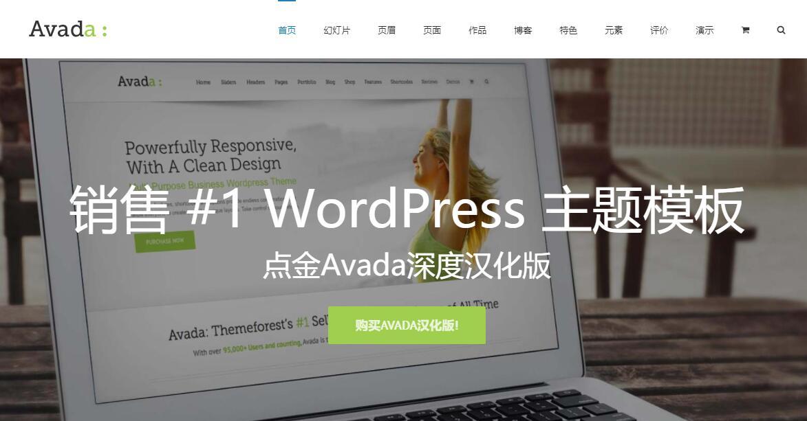 Avada汉化版更新至v5.7.2