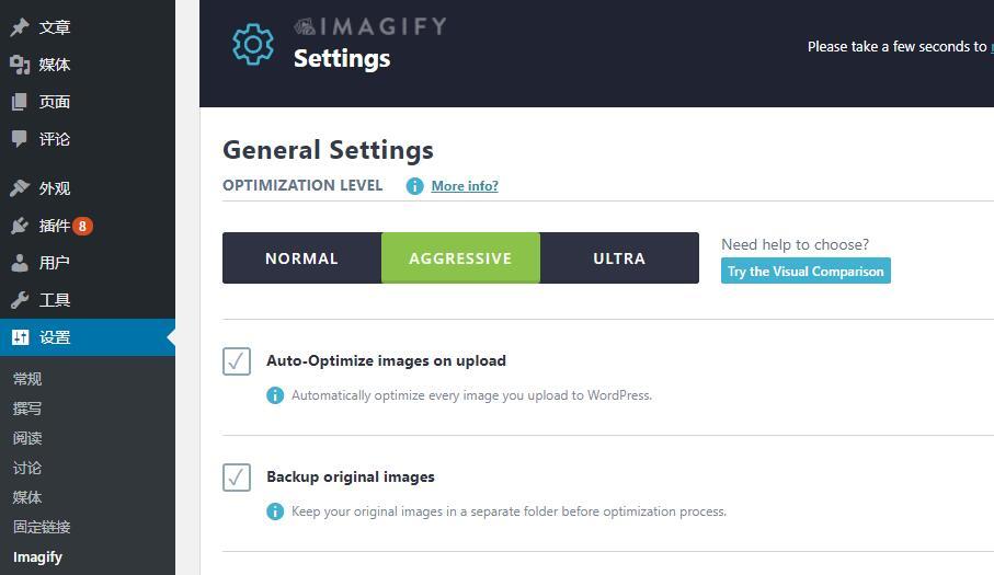 WordPress网站图像优化终极指南:有损和无损压缩