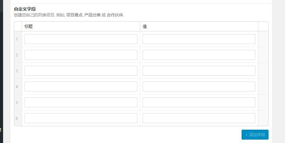 Norebro主题如何在项目页面中增加自定义字段个数