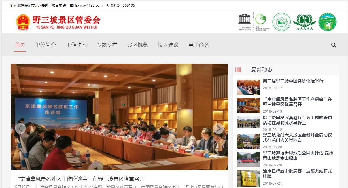 无所不能的zhi主题:这次是做个政府网站,实例展示