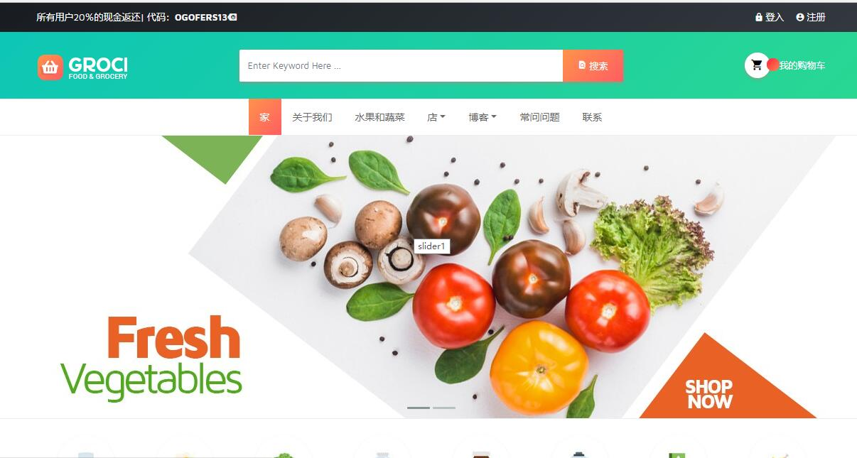 Groci v1.3-有机食品和杂货市场WordPress主题