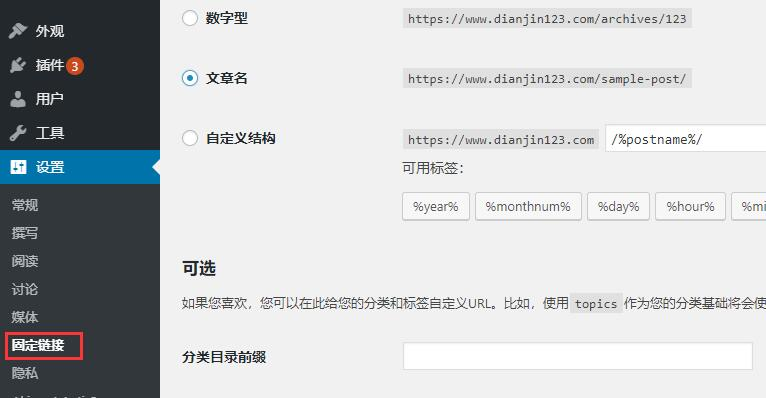 wordpress固定链接