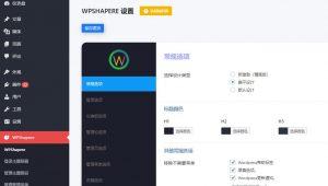 WPShapere汉化版