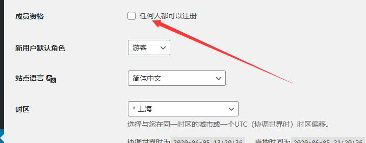 如何在WordPress阻止垃圾邮件注册