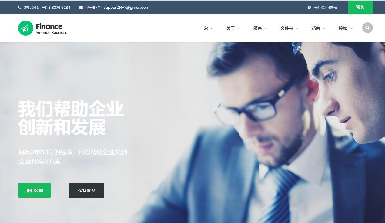 Finance v1.3.8 – 咨询, 会计WordPress主题