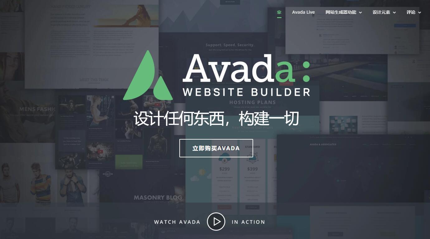 Avada汉化版更新至v7.3.1